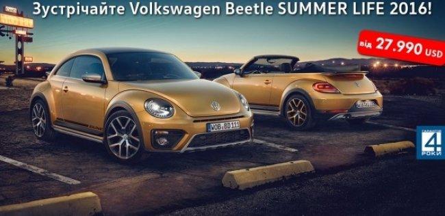 ���������� ���������� ����� Volkswagen Beetle Summer Life