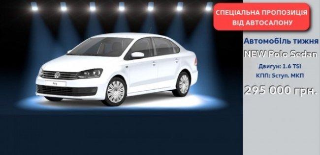��������� ����� �� ��� ��������-���� - New Polo Sedan!