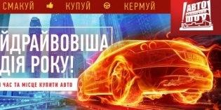 ��������� ������� 2016 - �������� InfoCar.ua