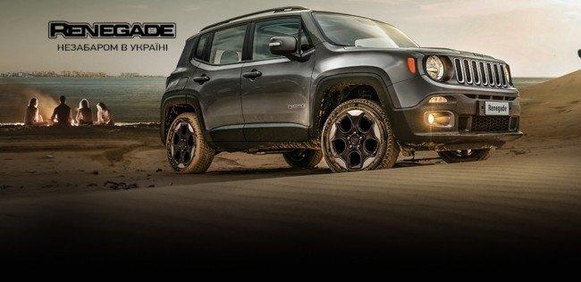 На украинском рынке официально дебютирует Jeep Renegade