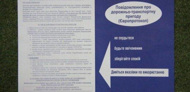 Европротокол в Украине не работает