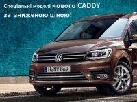 ��������� ����� VW Caddy 4