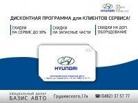 ���������� ��������� ��� �������� ������� Hyundai!