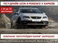 ������ �������� ������. ����-����� SEAT X-Perience � �������������-�������