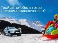 �������� Renault � ������� ��������� ������ ��������� �����
