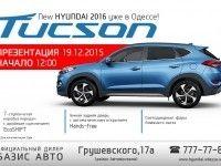 New Hyundai Tucson 2016 ��� � ������!
