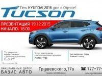 ������ ����������� New Hyundai Tucson 2016 � ������!