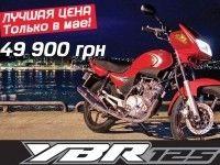 YAMAHA YBR125 со скидкой — 49 900 грн!