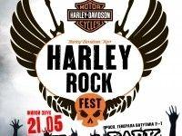 Harley Rock Fest для всех!