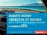 ������ ����� �������� � ������ ������ ���������� Suzuki!
