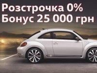��������� ����� �� ���������� ����������������� - Volkswagen Beetle!