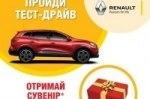 Дни открытых дверей в дилерском центре Renault Кий Авто