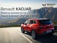����� Renault KADJAR: ��������� � ���� ������ ��� �������!