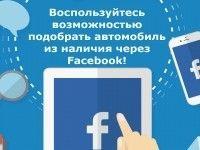 ���������� ���� ����������� ����������� �������� ��������� ���������� �� ������� ����� Facebook