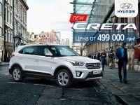 ���������� - New Hyundai Creta � ������!