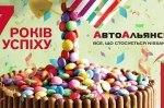 Три причины заехать на празднование дня рождения «АвтоАльянс Киев»!