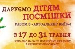Дарим улыбки детям вместе с «АвтоАльянс Киев»!