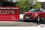 Спеціальні умови кредитування автомобілів Кіа зі ставкою 0,001%  подовжено до кінця року!