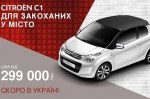 «НИКО Авант» начинает принимать предзаказы на новый Citroen C1