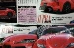 Новая Toyota Supra возможно не такая и новая