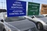 Из-за фиктивных документов таможенники изъяли почти 40 «евроблях»