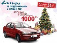 Информация.  Купи Ланос в АЦ Голосеевский получи сертификат на 1000 грн.