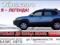 ����������� Hyundai Tucson �� 229 900 ���!