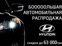������� ������������� ���������� Hyundai � �������������-������