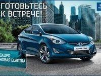 ����� Hyundai Elantra ���������� �����! ���������� � �������!