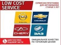 LOW COST SERVICE - ��������� ��������� ��� ����������� ������ 5 ���!