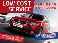 LOW COST SERVICE - ��������� ��������� ��� ����������� KIA ������ 5 ���!