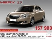 Chery E5 � ��������������� ����� - 157 900 ���. - ���� ����� ����������