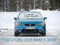 ��������� SEAT � ���� � ��������� ����� 2014