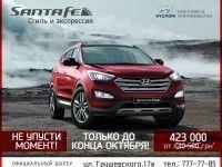 Hyundai SantaFE ��� ���������� ������ � ����� �����������!