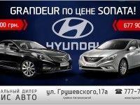����������� ����������� �� Hyundai Sonata � Grandeur