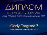 Geely Emgrand 7 �������� ����� ������ ������������ ���������� ����� �������� �� ������ ����������� ����!