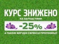 ���� ������� �� 25% � �³ij-���� ������ �� ���������� �� ������ ������ ����������