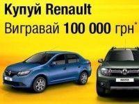 ����� ����� ��������� �������� �� �����: �������� ���������� Renault � ��������� 100�000 ���*