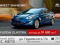 ������ �� Hyundai Elantra �� 91 600 ���!