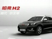 Реклама Great Wall Haval H2