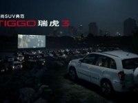 Реклама Chery Tiggo 3