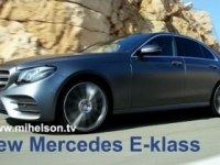 Особенности Mercedes E-class W213