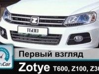 Zotye - тест китайских клонов (T600, Z100, Z300)