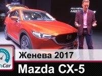 Обзор Mazda CX-5 на Женевском автосалоне