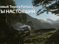Промо видео Toyota Fortuner