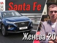 Женева 2018: Hyundai Santa Fe