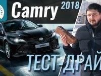 Тест-драйв Toyota Camry 2018