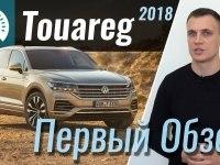 Новый VW Touareg 2018. Первый обзор