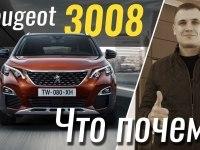 #ЧтоПочем: Peugeot 3008. Разбираемся с ценами
