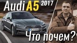 #ЧтоПочем: Audi A5 за 28.000 €